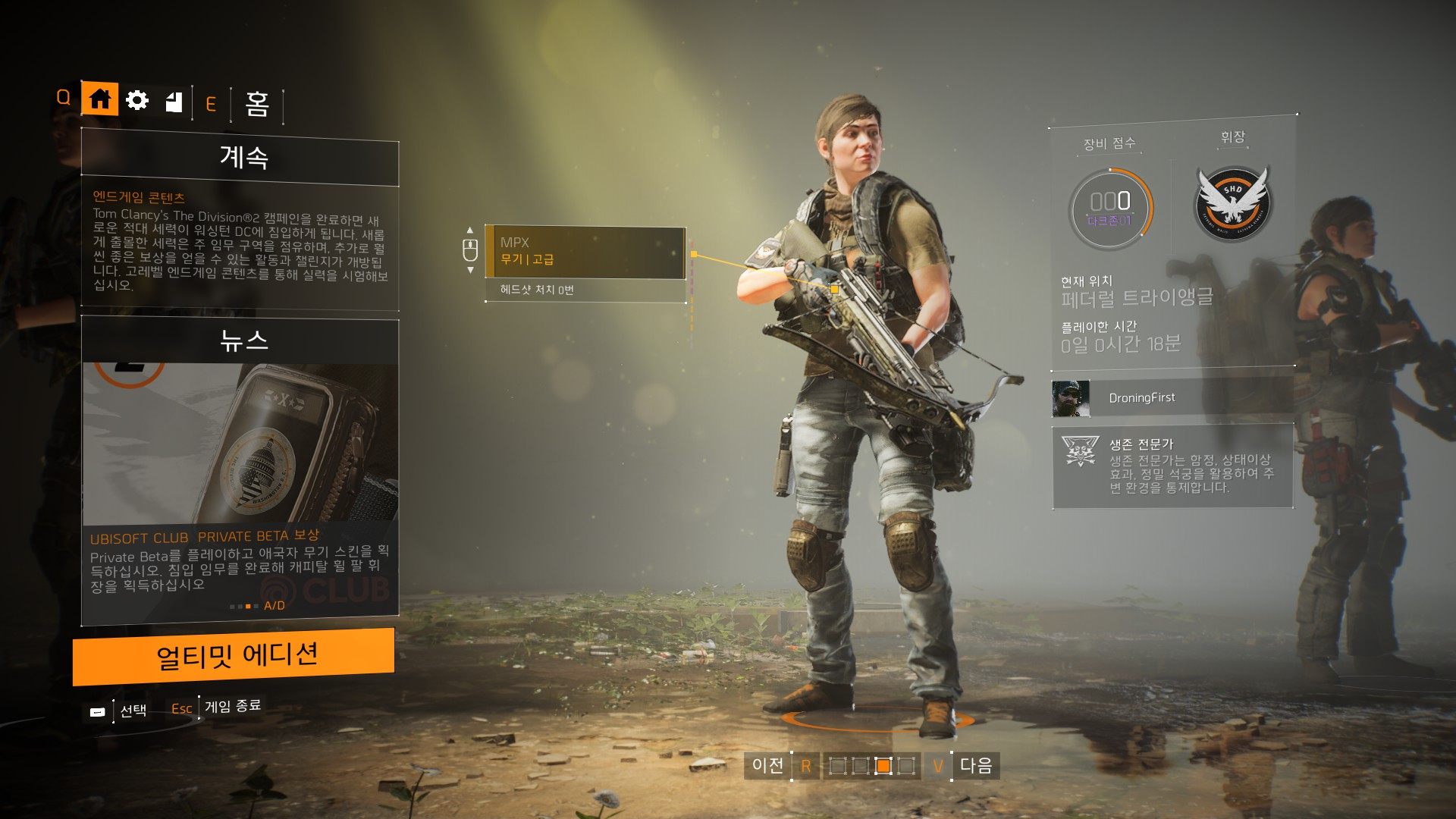 Tom Clancy's The Division 2 - Private Beta2019-2-10-12-28-42.jpg
