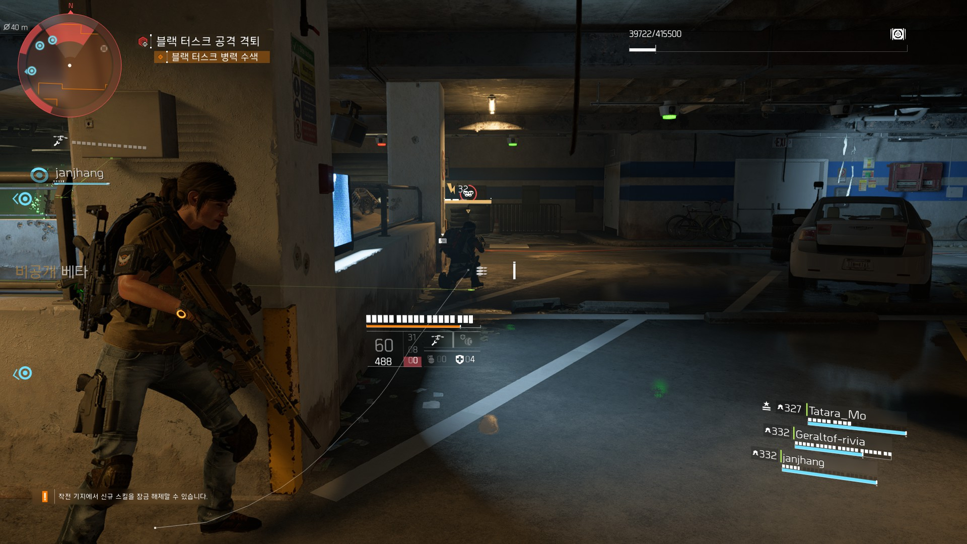 Tom Clancy's The Division 2 - Private Beta2019-2-10-20-30-58.jpg