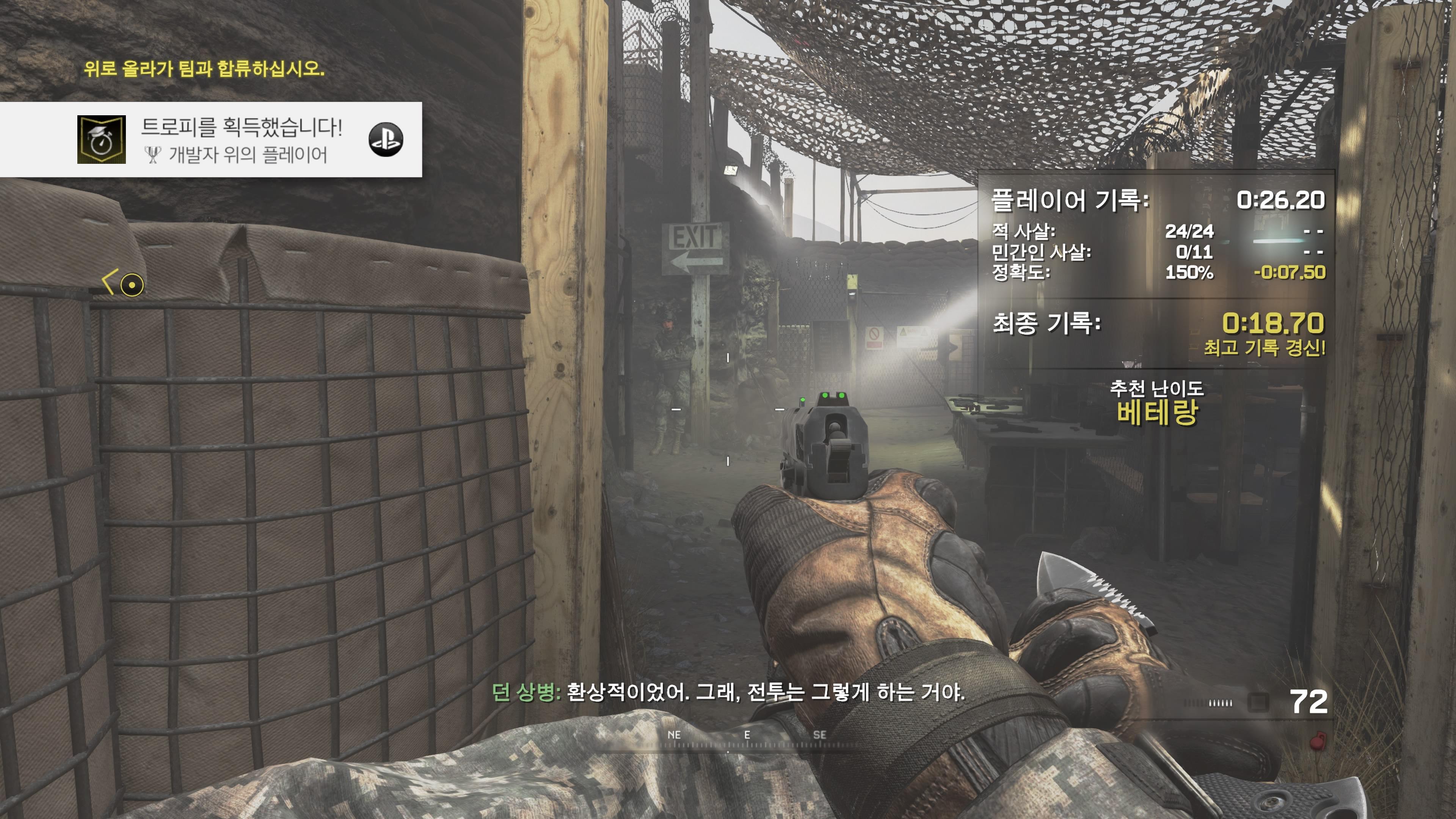 Call of Duty®_ Modern Warfare® 2 Campaign Remastered_20200614125215.jpg