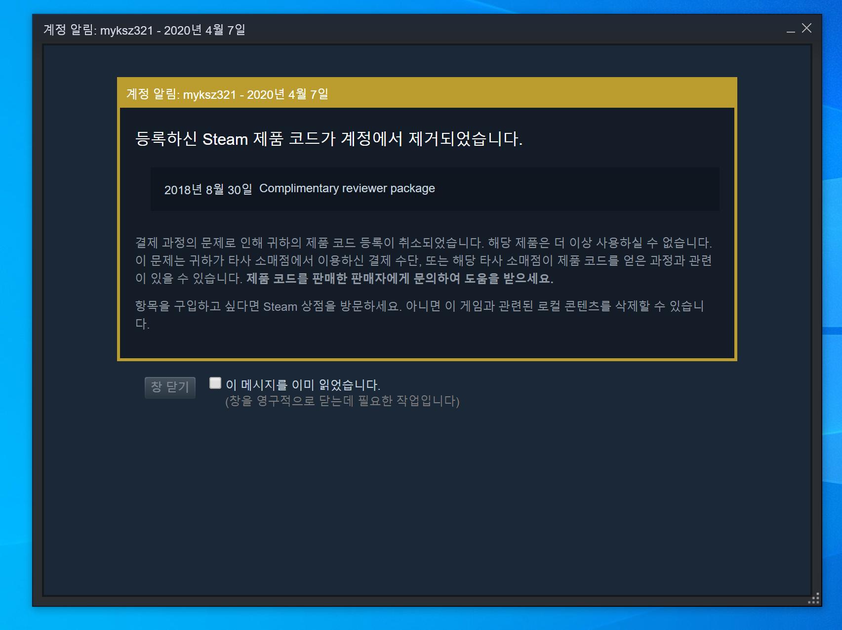 스팀 등록제거(무단삭제) 001.png