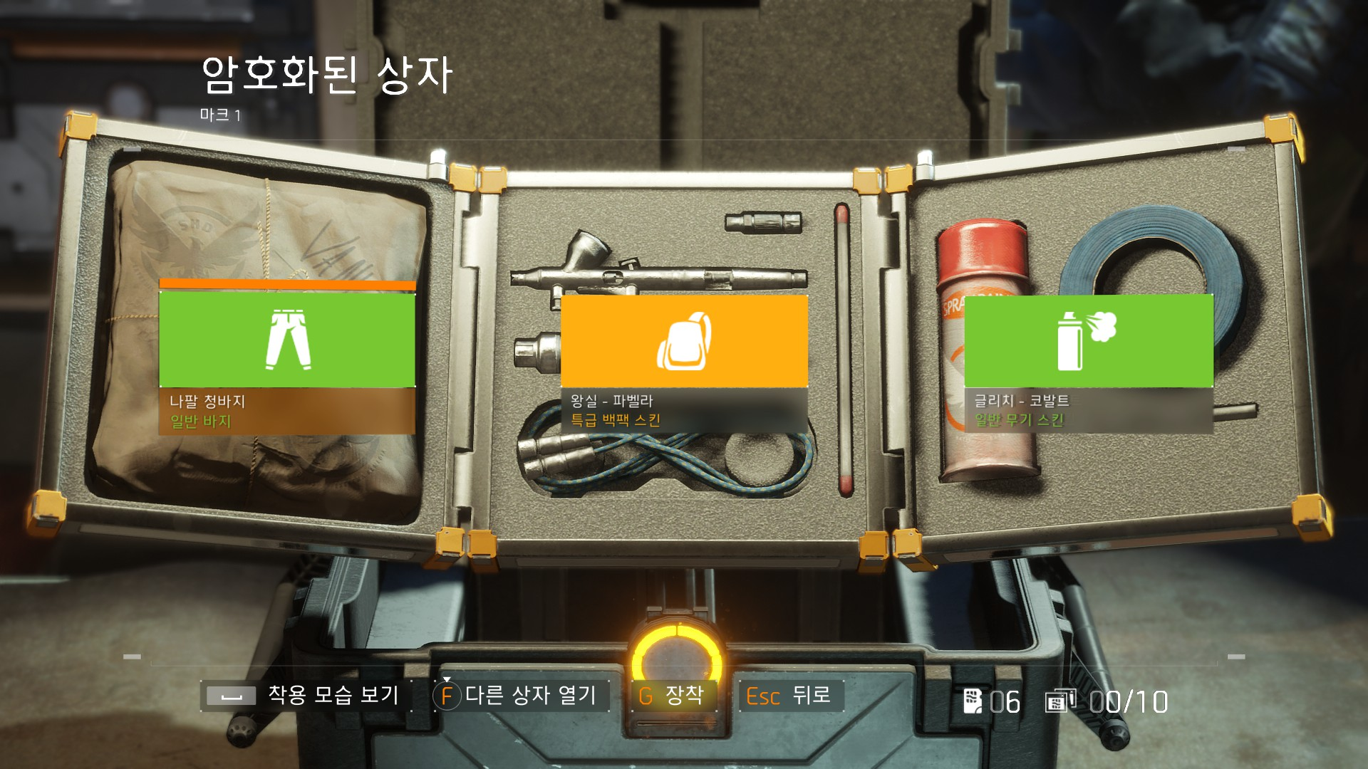 Tom Clancy's The Division™2017-12-6-20-51-14.jpg