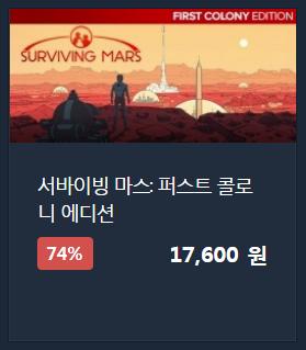 Surviving Mars FC Ed.PNG