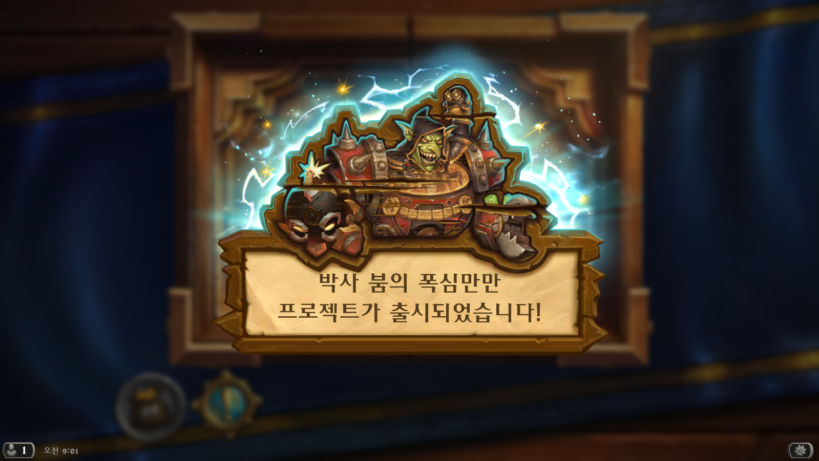 Hearthstone Screenshot 08-08-18 09.01.39.png