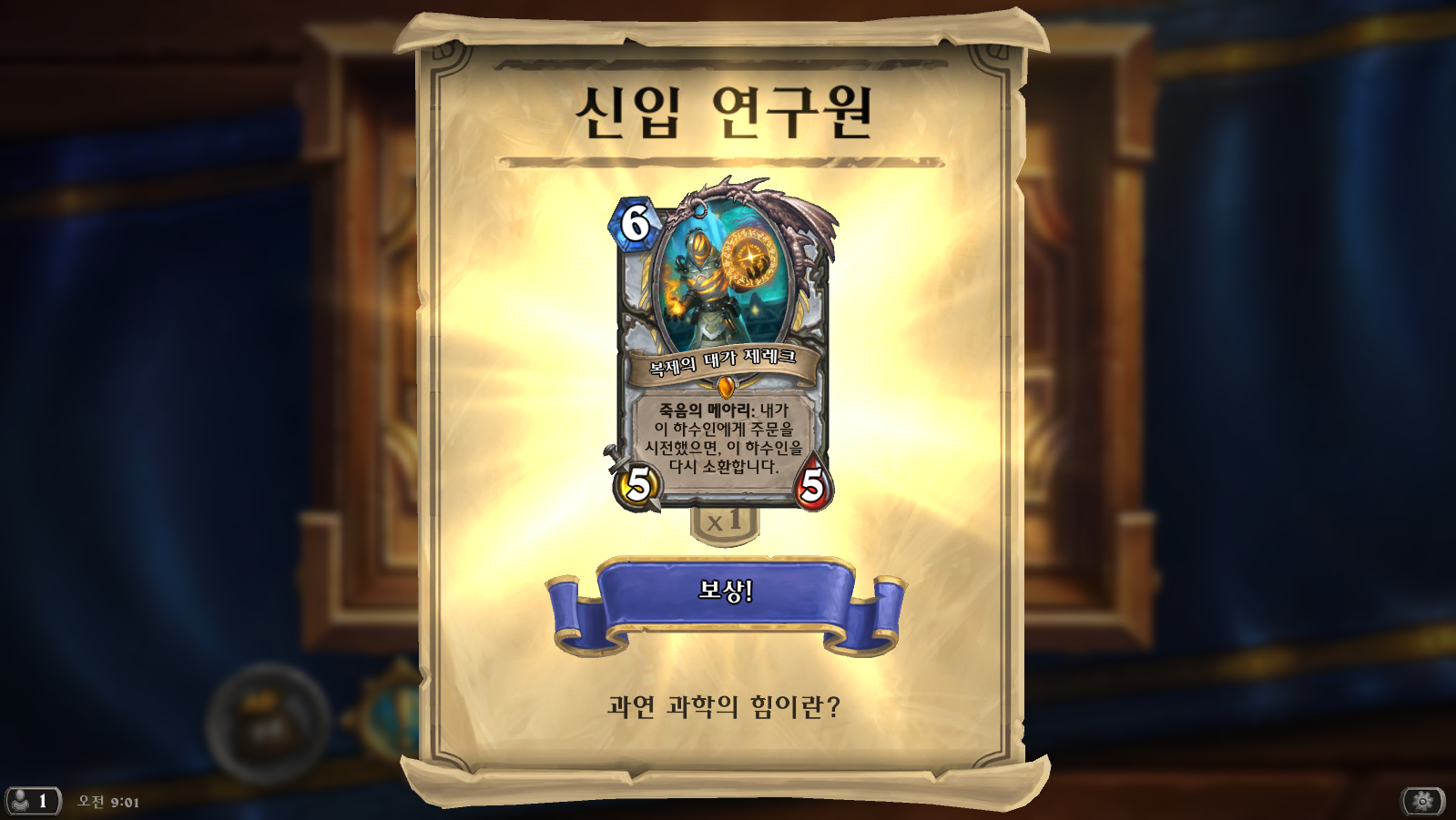 Hearthstone Screenshot 08-08-18 09.01.48.png
