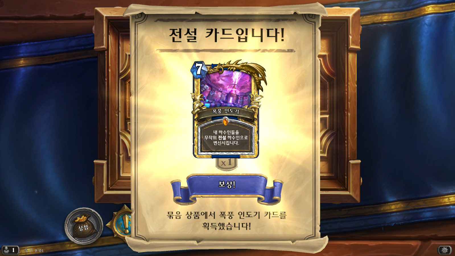 Hearthstone Screenshot 08-08-18 09.01.53.png