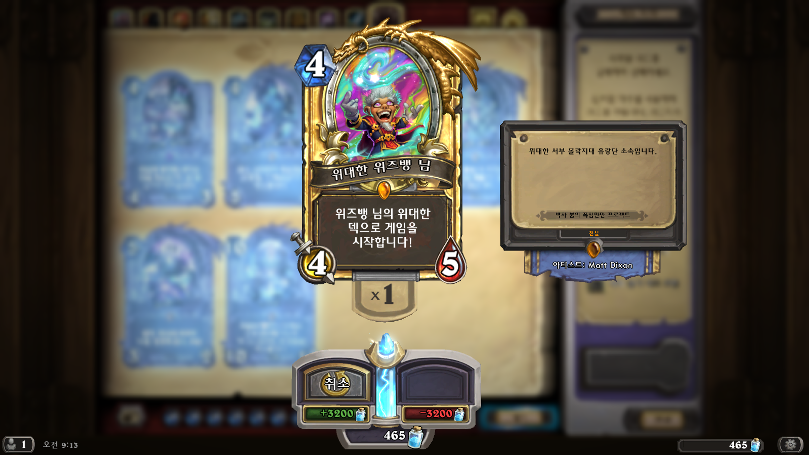 Hearthstone Screenshot 08-08-18 09.13.06.png
