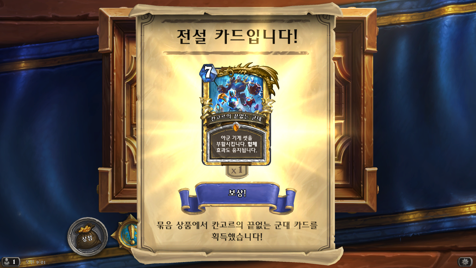Hearthstone Screenshot 08-08-18 09.01.58.png