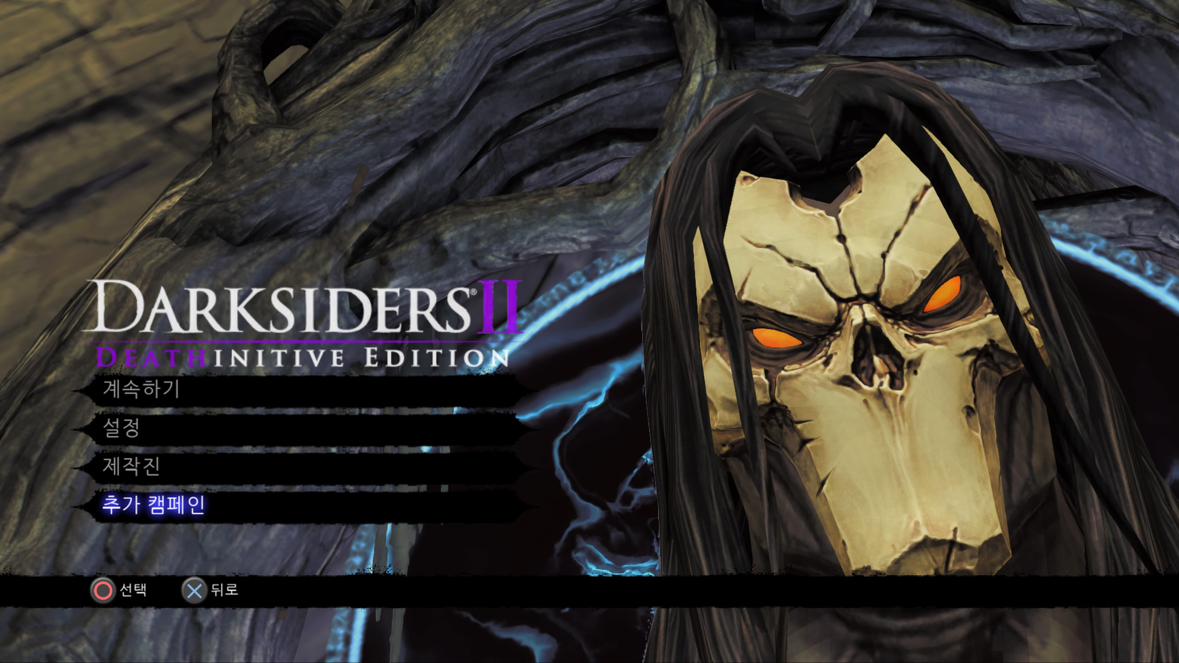 Darksiders II Deathinitive Edition_20181227225331.jpg