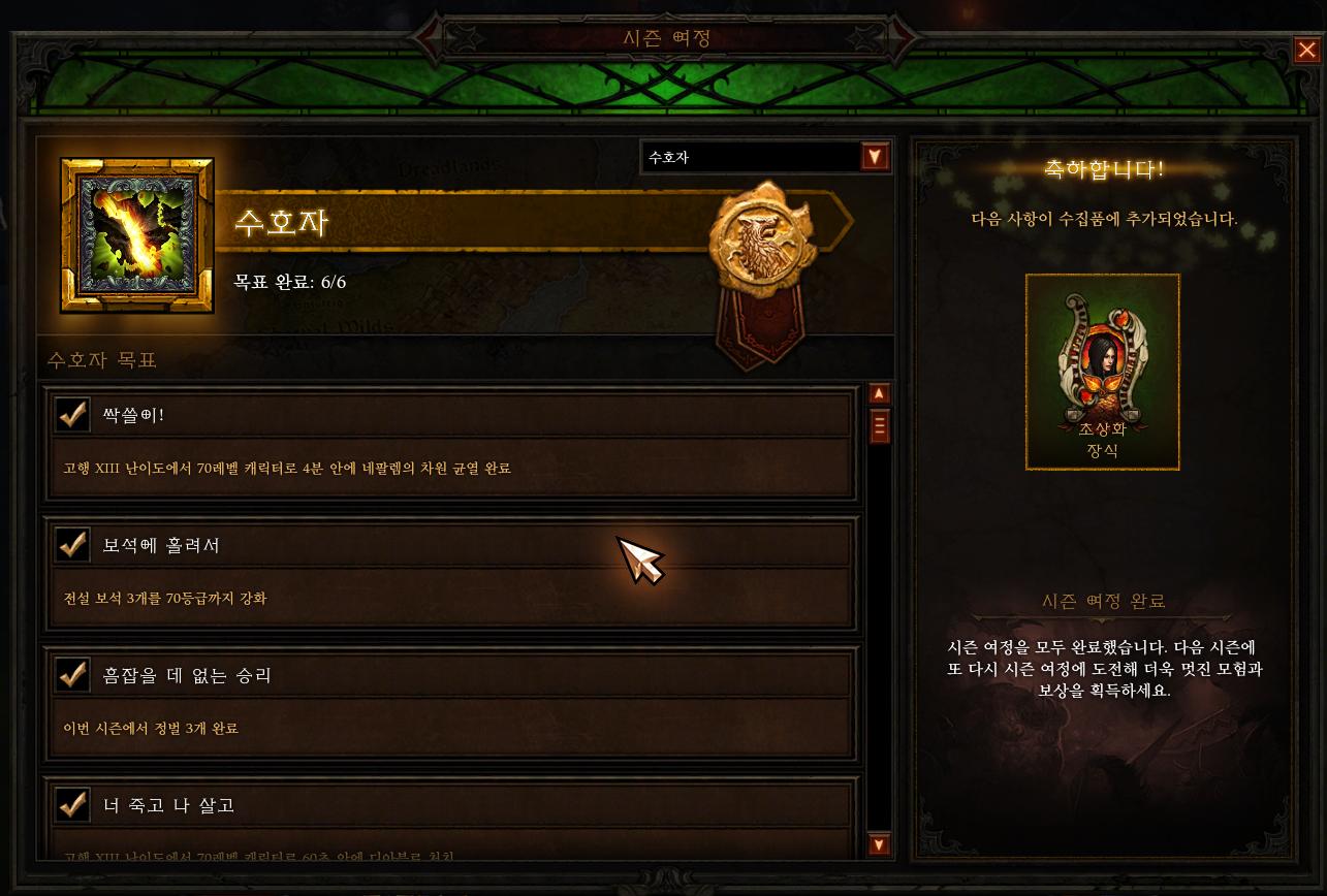 Diablo_III_18시즌완료1.png