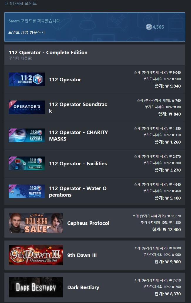 FireShot Capture 352 - Steam 구매를 해주셔서 감사합니다! - 받은메일함 - Daum 메일 - mail.daum.net.jpg
