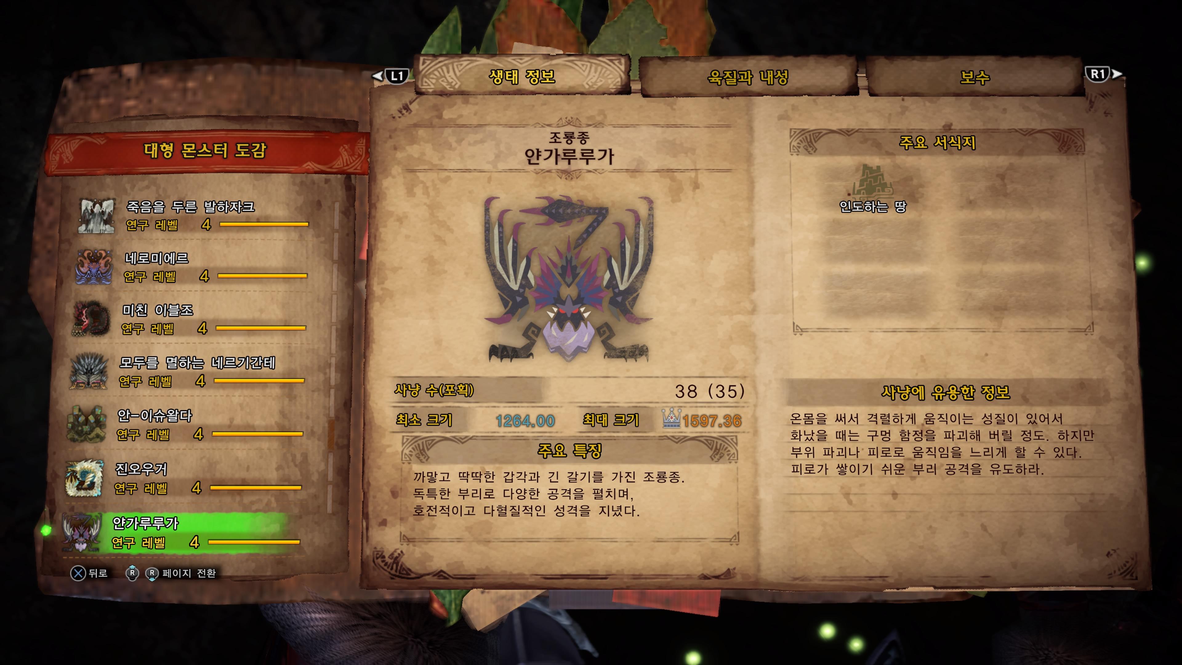 Monster Hunter World_ Iceborne_20191114215110.jpg