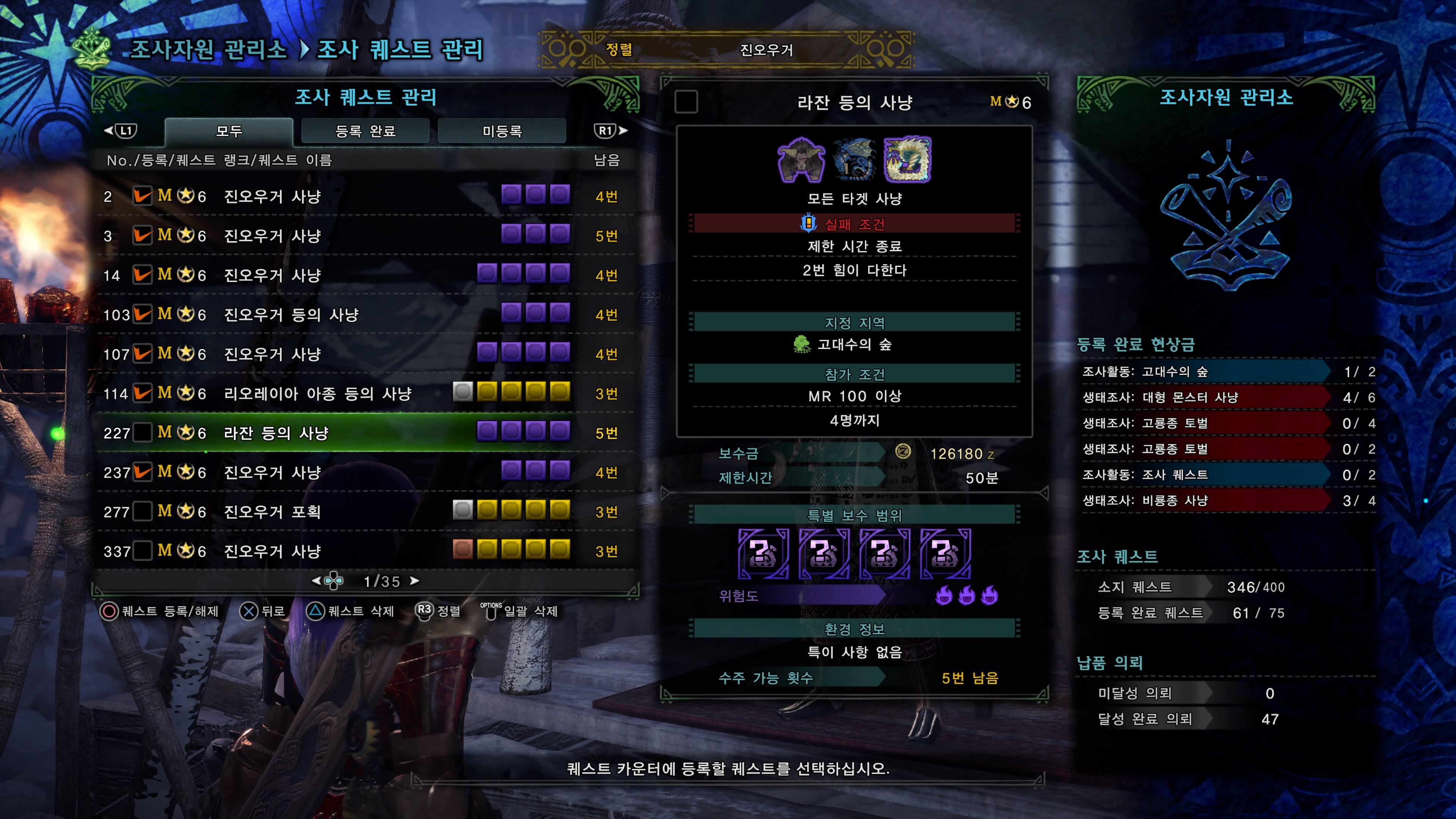 Monster Hunter World_ Iceborne_20191117155436.jpg