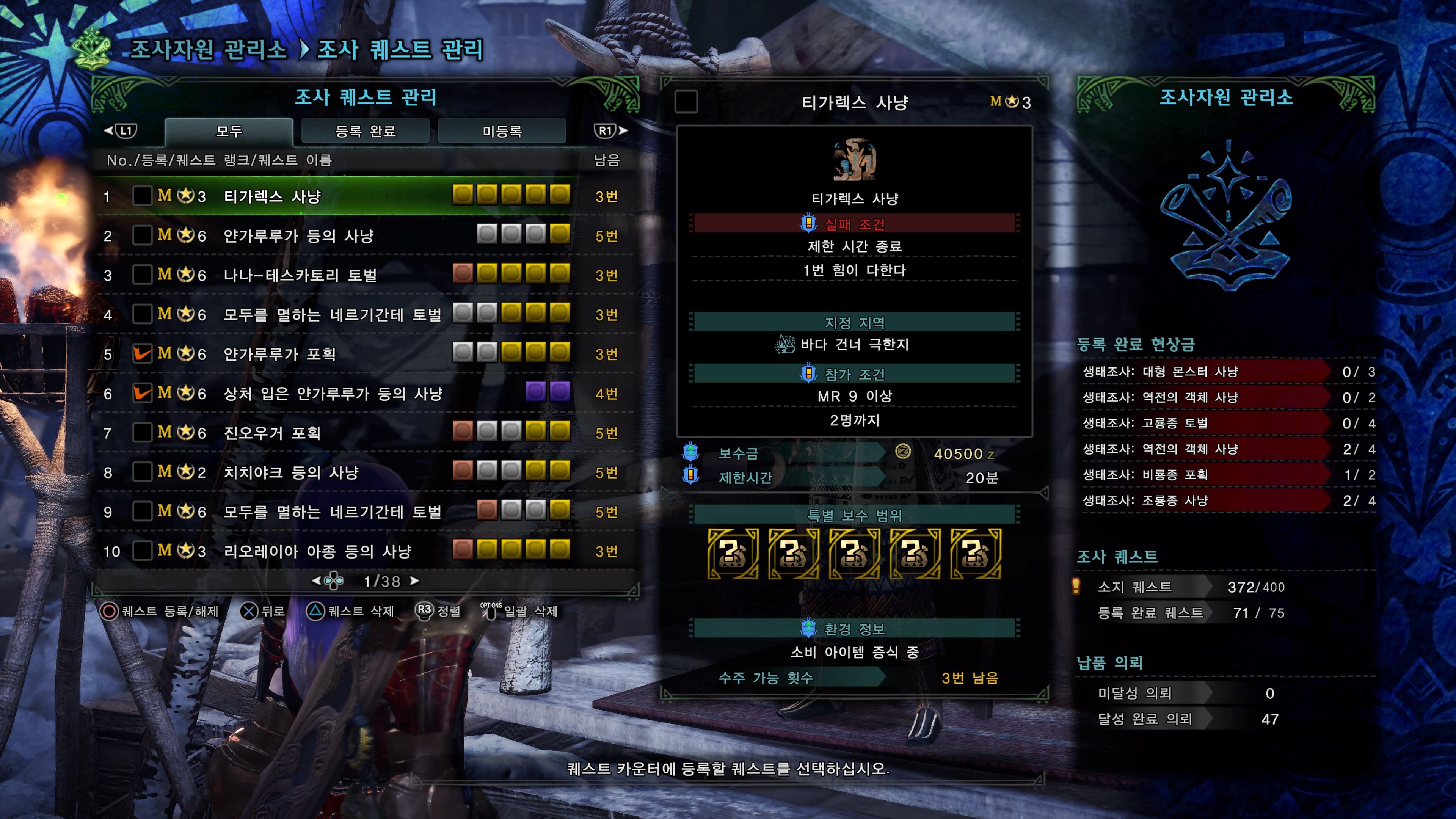 Monster Hunter World_ Iceborne_20191115235323.jpg