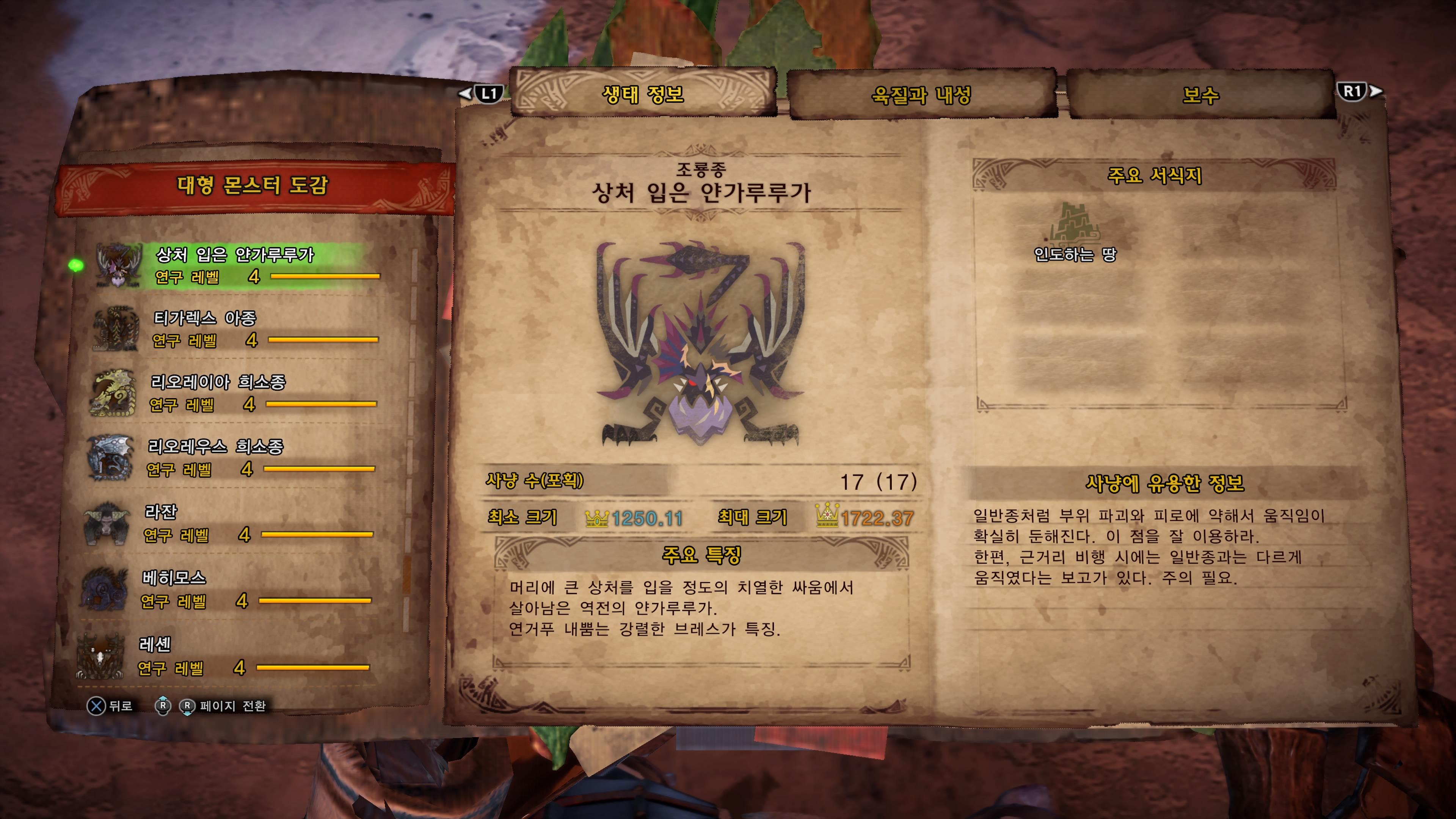 Monster Hunter World_ Iceborne_20191117155040.jpg