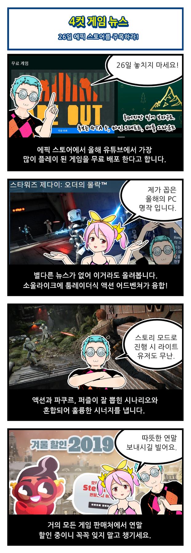 4컷 게임 뉴스 1_001.png