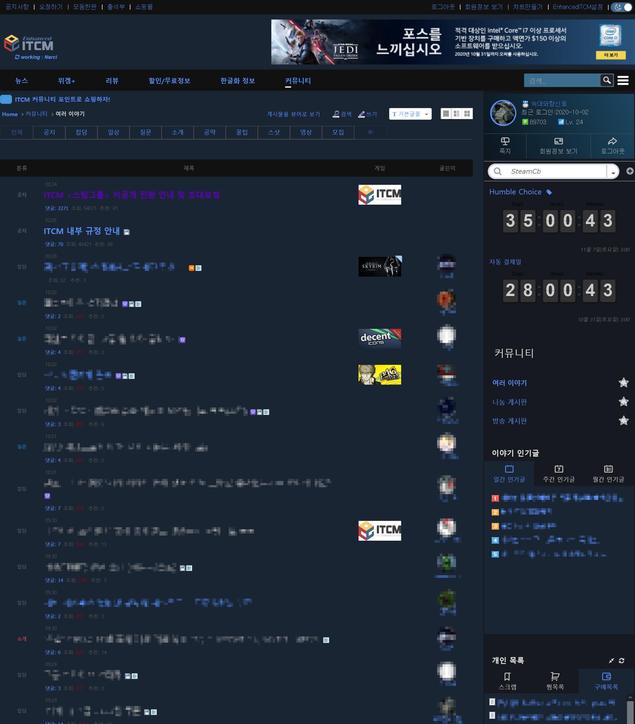 Screenshot_2020-10-03 이야기 - ITCM.png