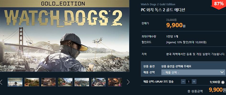 Screenshot_2018-11-19 PC 와치 독스 2 골드 에디션.png