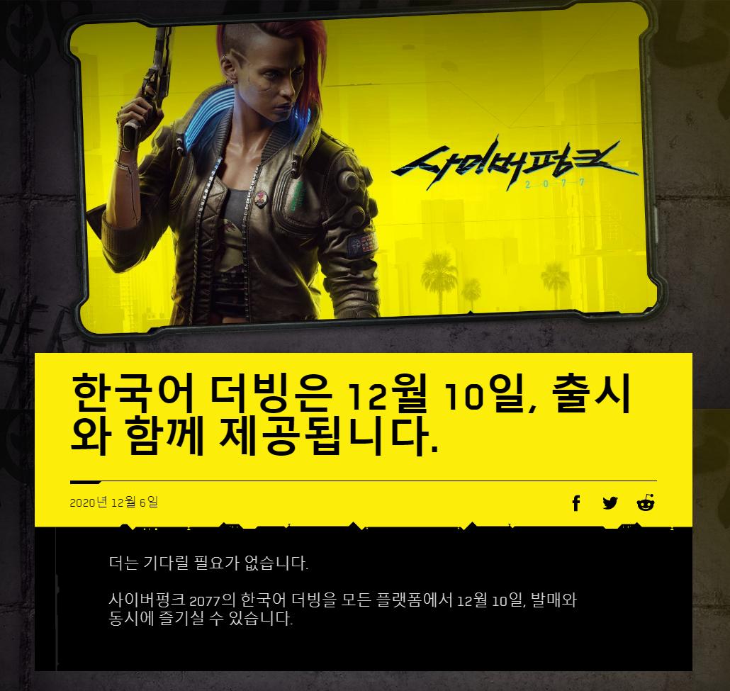 FireShot Capture 740 - 한국어 더빙은 12월 10일, 출시와 함께 제공됩니다. - 사이버펑크 2077은 더 위쳐_ 와일드 헌트 개발진이 제작에 참여_ - www.cyberpunk.net.png