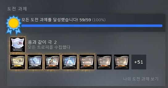 용과같이극2 완전정복3.jpg