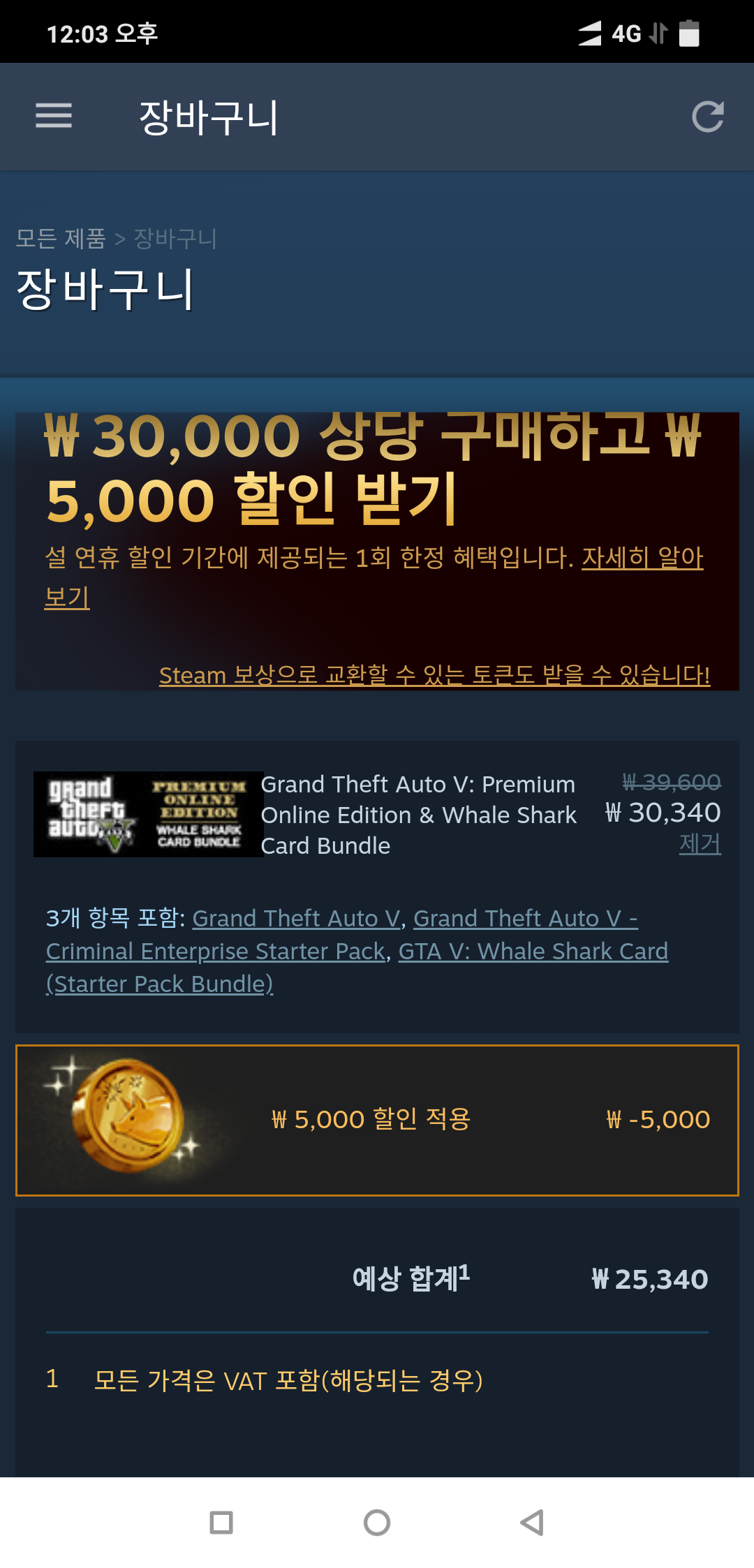Screenshot_2019-02-05-12-03-25-387_com.valvesoftware.android.steam.community.png : 이번 스팀 세일... 어떤게 좋을까요??