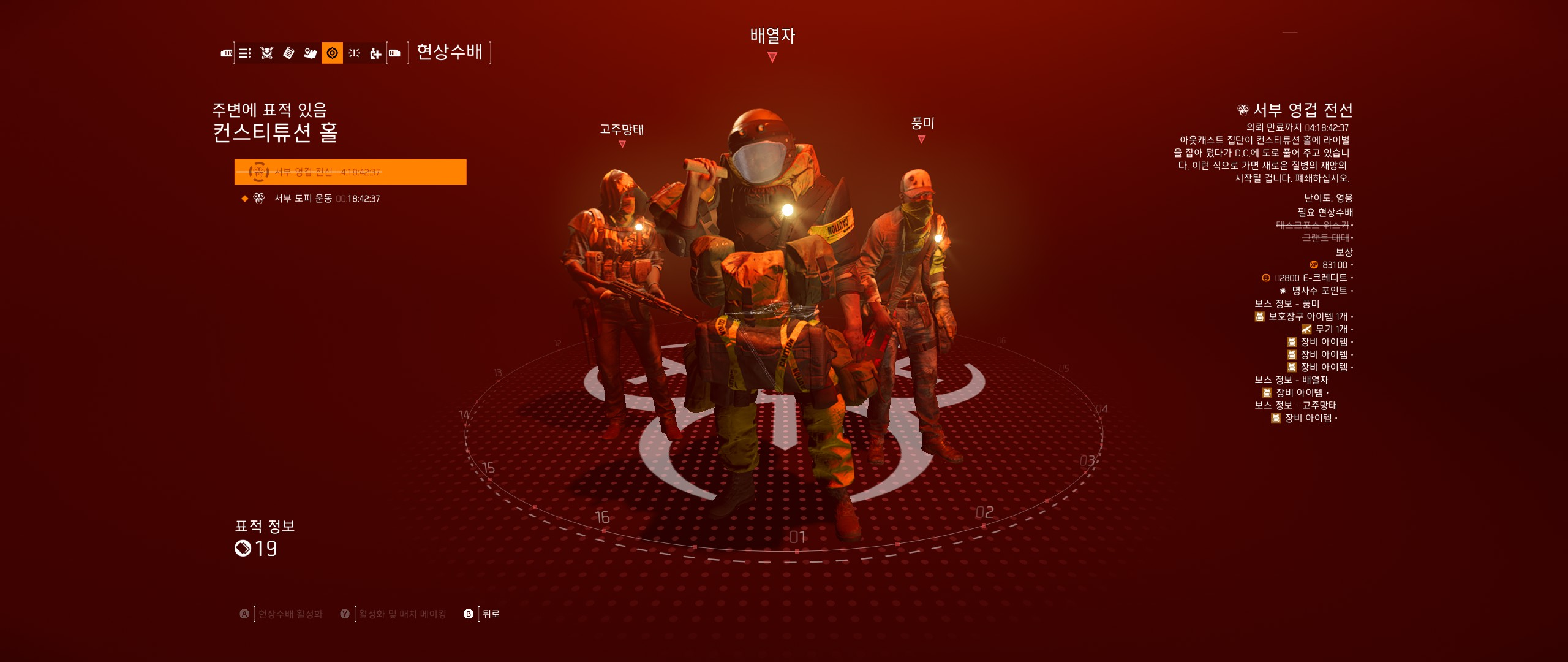Tom Clancy's The Division® 22019-3-23-23-17-23.jpg