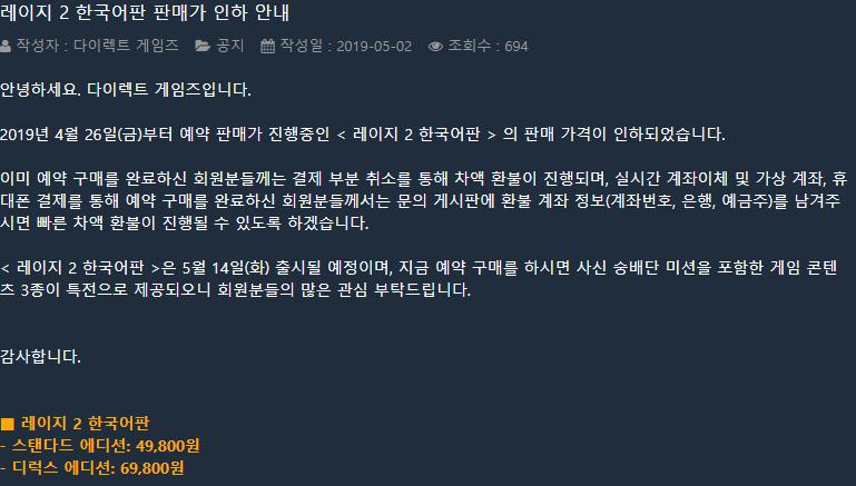 다이렉트게임즈   공지사항   레이지 2 한국어판 판매가 인하 안내 (1).png