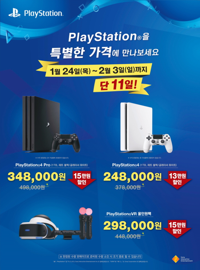 playstation promotion.jpg