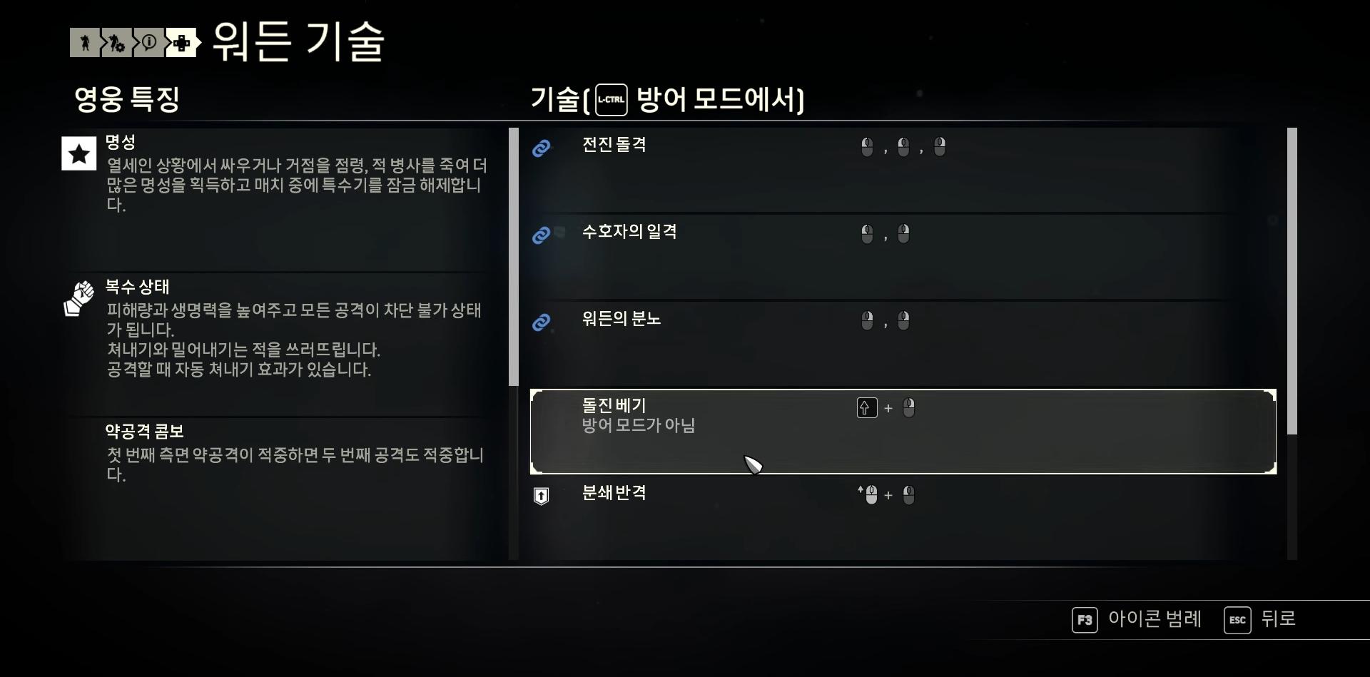 뉴비들을 위한 포아너 공략 워든 편 0-25 screenshot.png