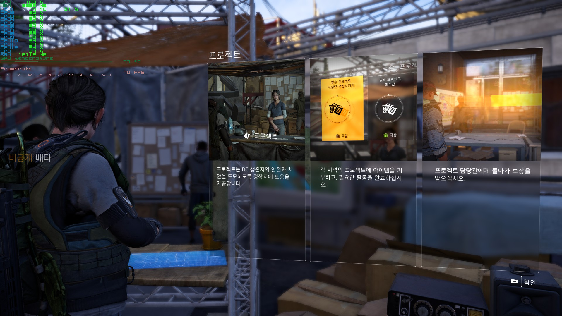 Tom Clancy's The Division 2 - Private Beta2019-2-8-3-17-13.jpg