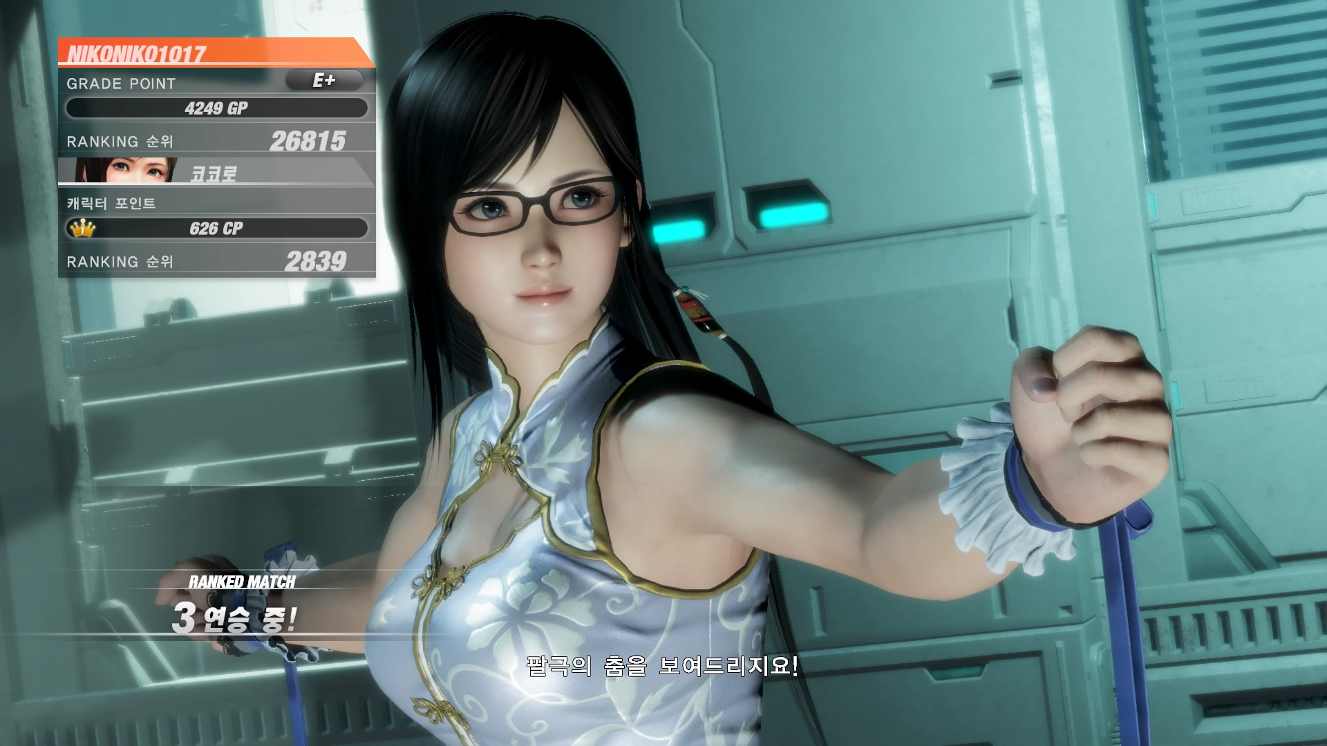 DEAD OR ALIVE 6_ Core Fighters_20190316163704.jpg