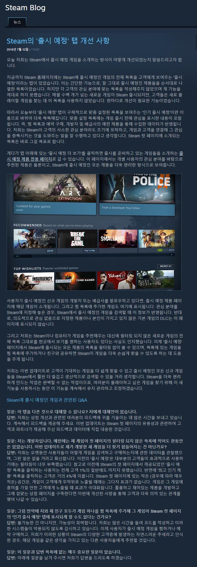 FireShot Screen Capture #036 - 'Steam Blog __ Steam의 '출시 예정' 탭 개선 사항' - steamcommunity_com_games_593110_announcements_detail_1699429118305015582.png