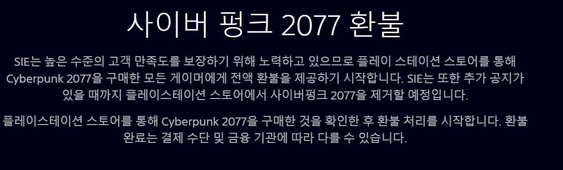 Cyberpunk-2077-Refunds (1).png