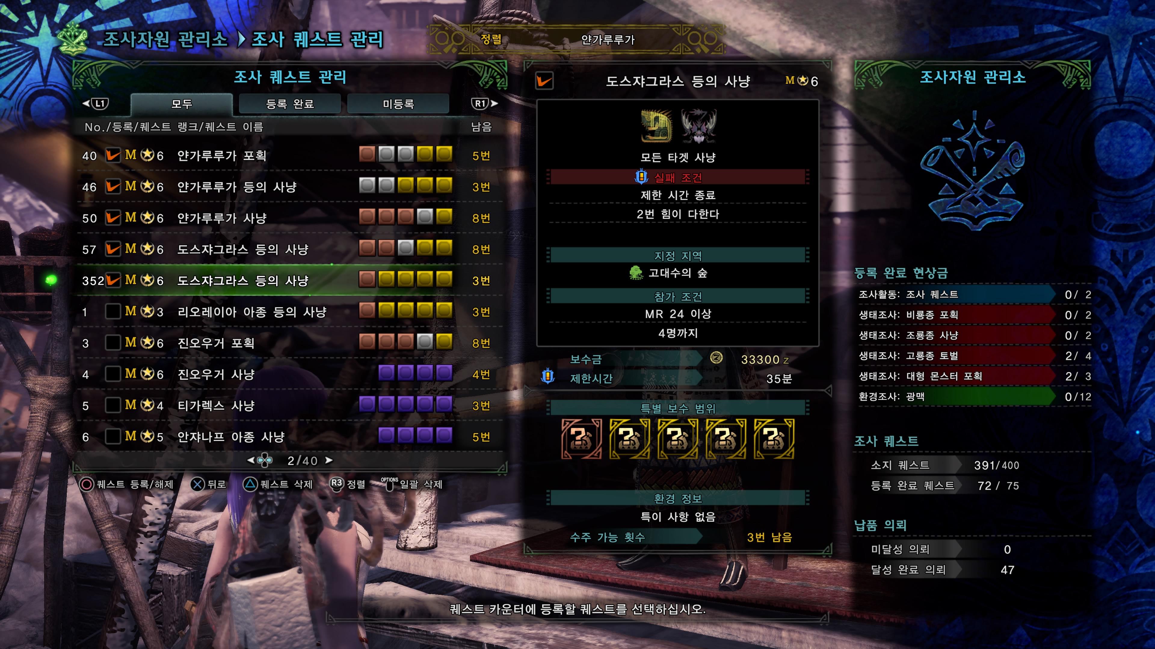 Monster Hunter World_ Iceborne_20191114212027.jpg