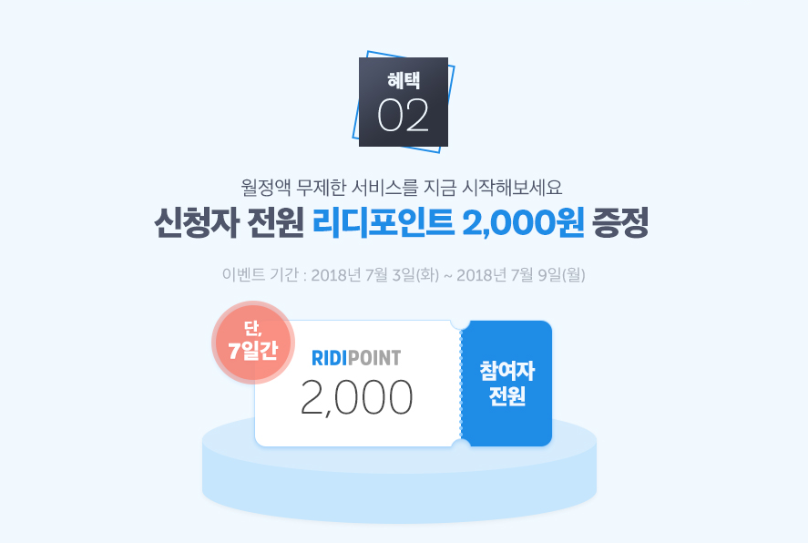 screenshot-ridibooks.com-2018.07.03-20-51-04.png