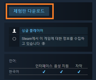 FireShot Capture 499 - Steam의 모태솔로 - store.steampowered.com.png