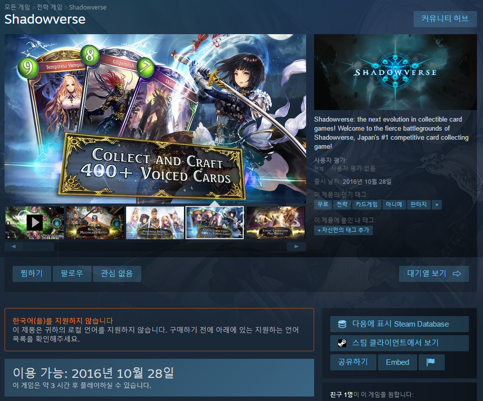 Steam의 Shadowverse.png