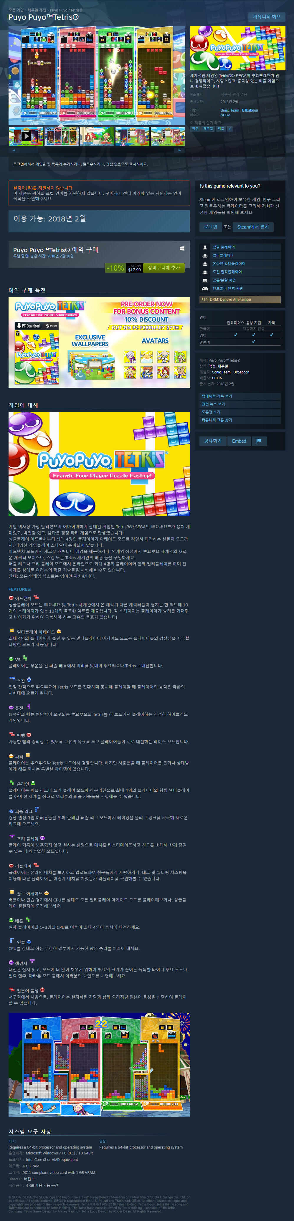 screencapture-store-steampowered-app-546050-Puyo_PuyoTetris-1517937431366.jpg