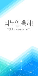 ITCM 광고