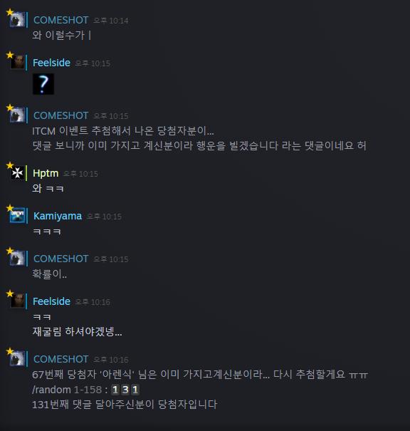 스팀허브채팅1.PNG