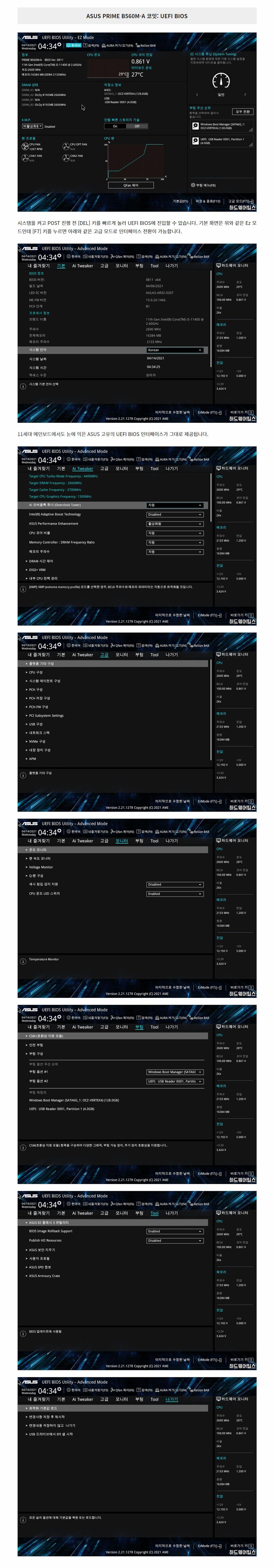 ASUS_PRIME_B560M-A_코잇_6.jpg