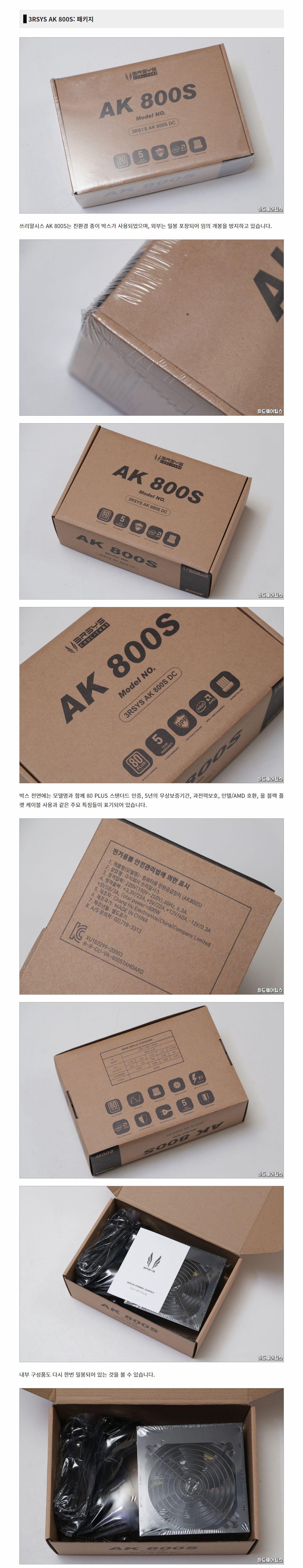 3- 3RSYS AK 800S 80 PLUS STANDARD 230V EU.jpg