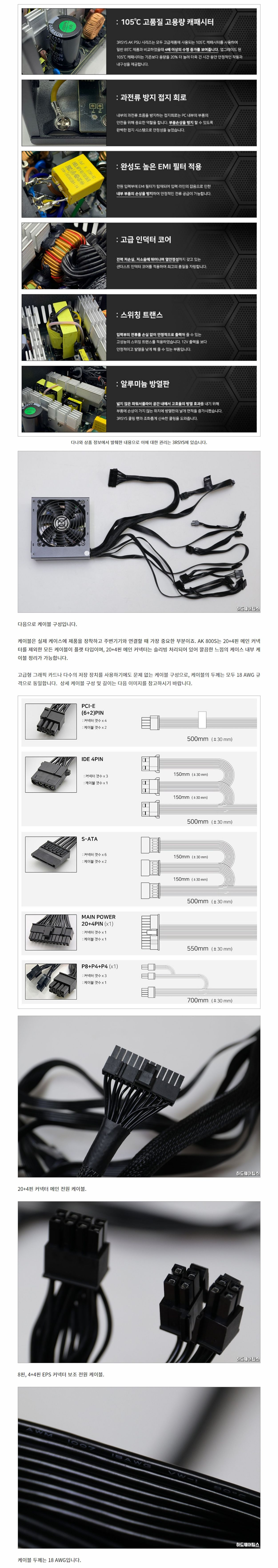 6- 3RSYS AK 800S 80 PLUS STANDARD 230V EU.jpg