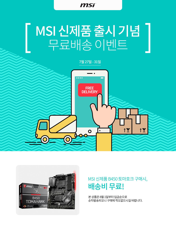 msi_event.jpg