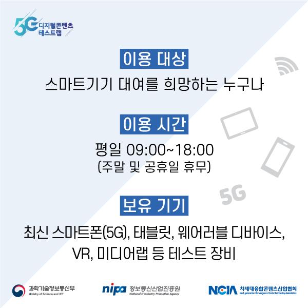 5G-디지털콘텐츠-테스트랩-이용안내-카드뉴스_2.png