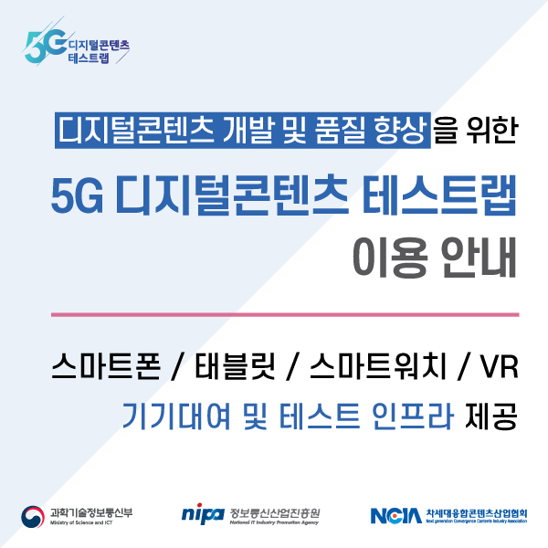 5G-디지털콘텐츠-테스트랩-이용안내-카드뉴스_1.png