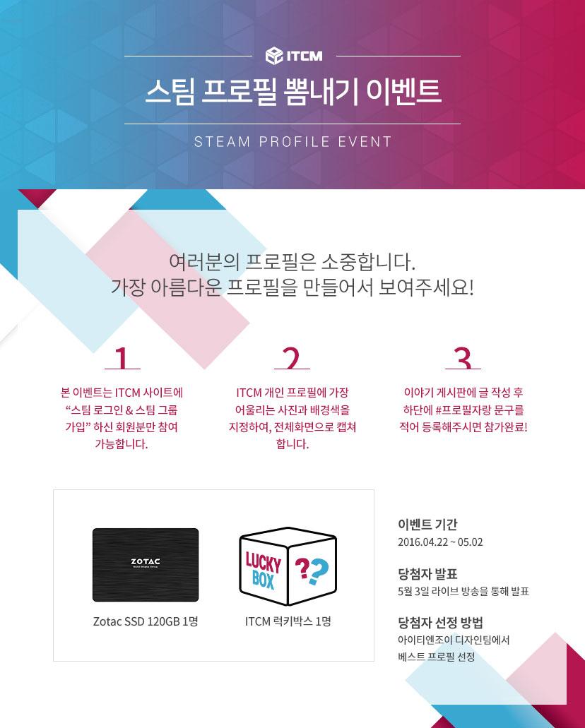 ITCM-profile-event_수정.jpg