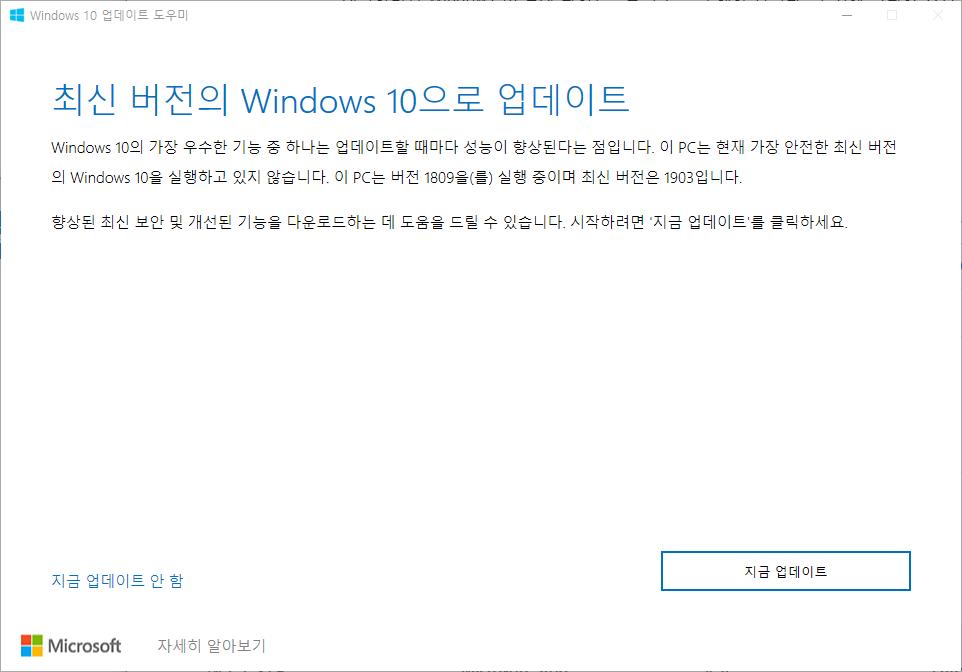 윈도우10_업데이트.png