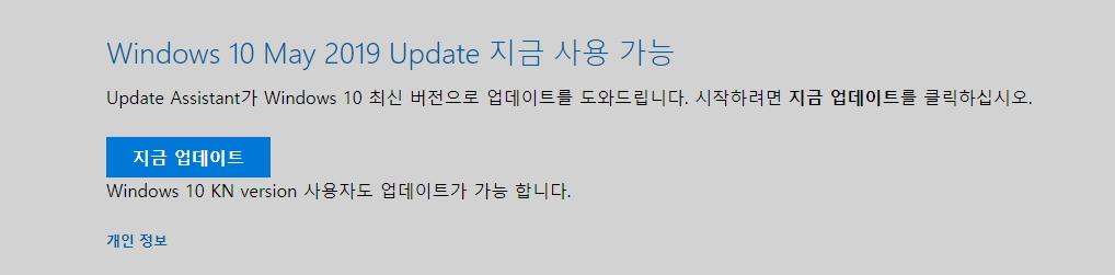 update_windows2019Ver_ms.jpg