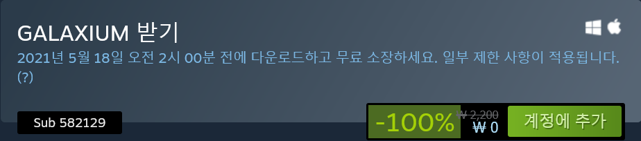 Screenshot_2021-05-16 GALAXIUM 상품을 Steam에서 구매하고 100% 절약하세요 .png