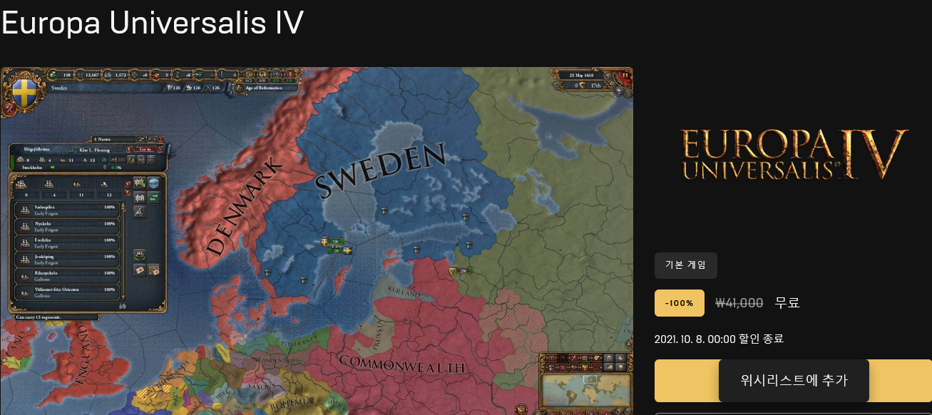 Screenshot 2021-10-01 at 00-41-56 Europa Universalis IV.png
